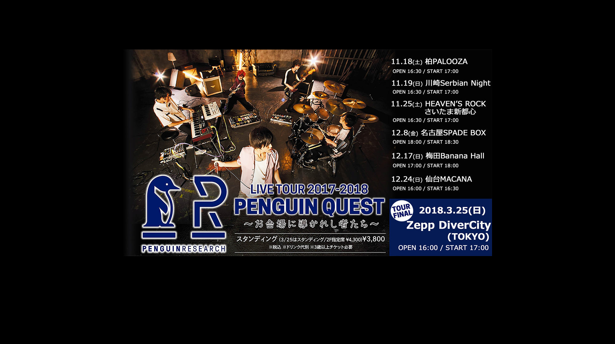 LIVE TOUR 2017-2018 PENGUIN QUEST