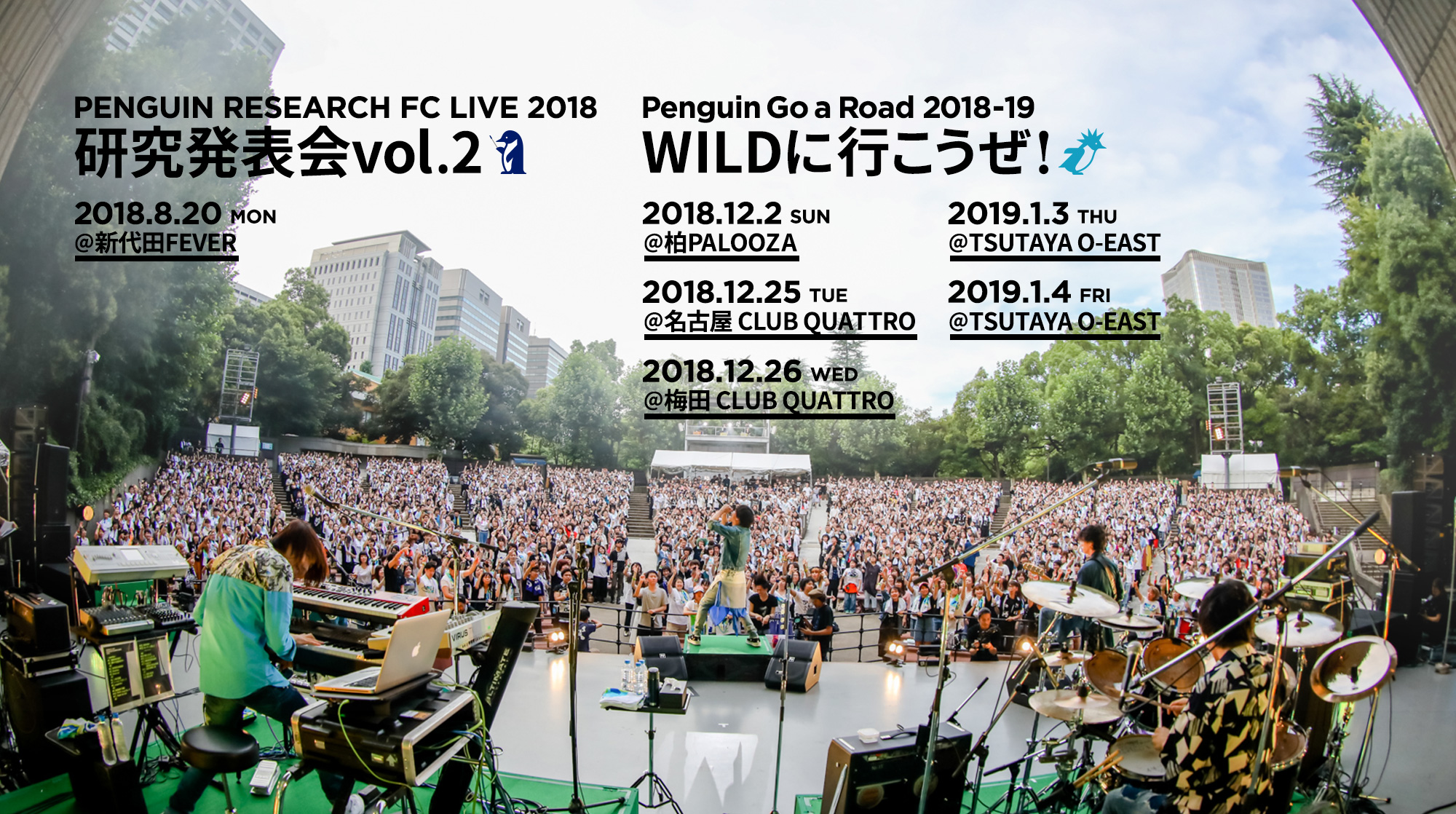 PENGUIN RESEARCH FC LIVE 2018「研究発表会vol.2」Penguin Go a Road 2018-19「WILDに行こうぜ!」