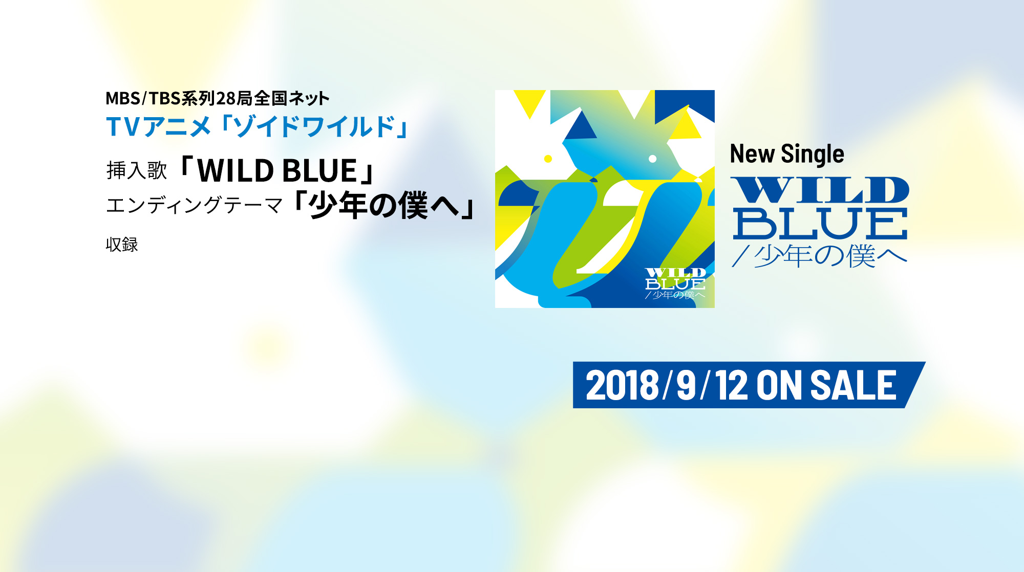 New Single『WILD BLUE / 少年の僕へ』2018/9/12 ON SALE